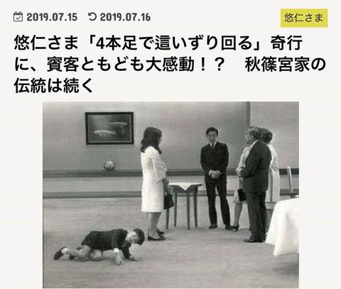 悠仁さまの奇行 (5)