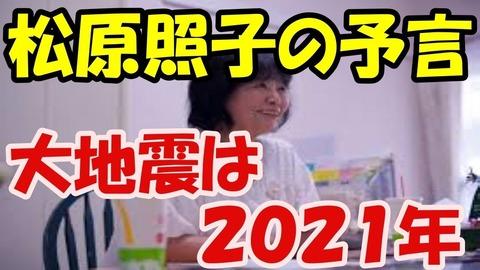 松原照子 予言 2021 (1)