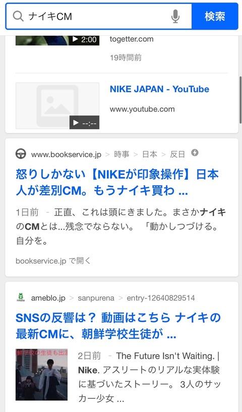 ナイキ反日CM動画で炎上 (2)