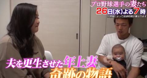 「中日」木下雄介の嫁が (3)
