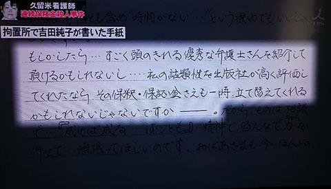 吉田純子「死刑執行の様子」娘や子供 (3)