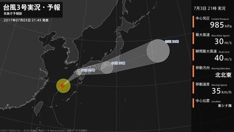 台風3号2