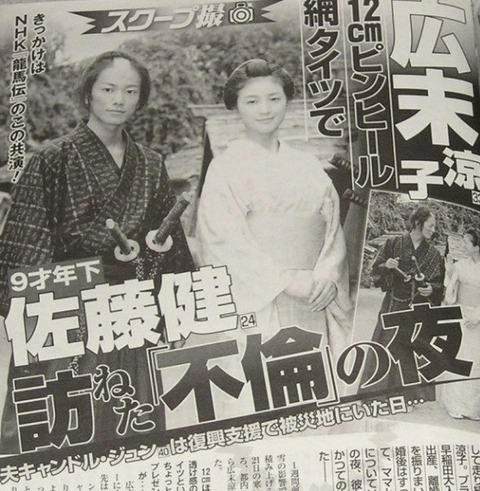 佐藤健の結婚相手は本田翼 (4)