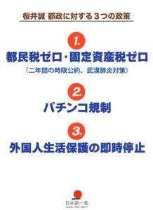 桜井誠こと高田誠の都知事選挙カー襲撃事件 (5)