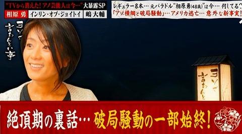 相原勇の画像 p1_28