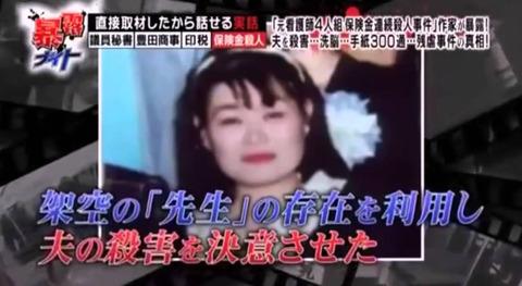 吉田純子「死刑執行の様子」娘や子供 (4)