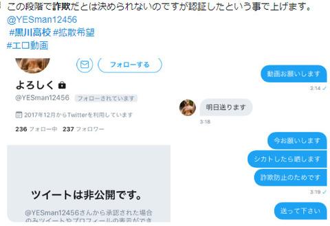 黒川高校「エ動画」バレー部動画ツイッターフル画像 (4)