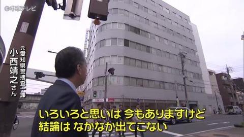 別府昇 名古屋立てこもり放火爆発事件 (4)