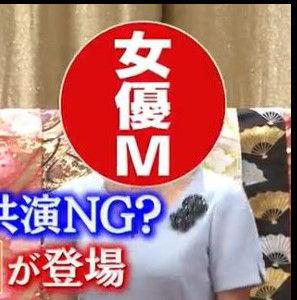 柳葉敏郎「共演NG女優M (3)