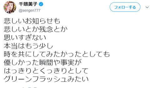 飯田祐馬「音信不通の行方不明になった理由 (4)