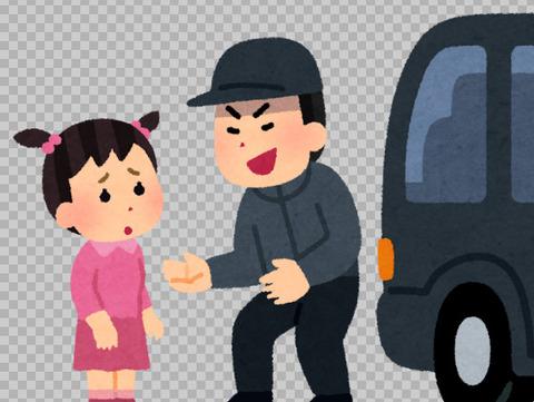 アンスルティ「17歳女子高生誘拐監禁犯人」 (1)