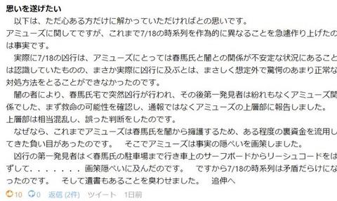 三浦春馬 他殺 内部告発 (2)