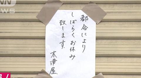 荒川区の和菓子屋「木津屋」木津いぶき (4)