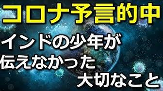 アナンド 予言 最新 (2)