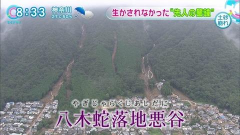 広島土砂災害1