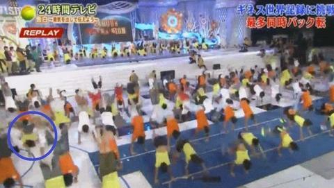 24時間テレビ33