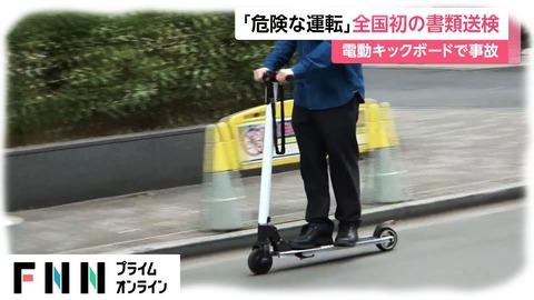 電動キックボード事故犯人 (4)