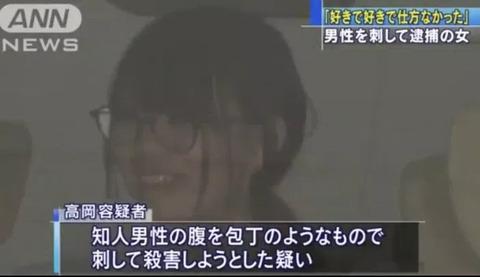 高岡由佳インスタ「新宿メンヘラ刺殺事件」犯人 (1)