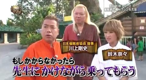 出川「催眠術師」川上剛史 (2)