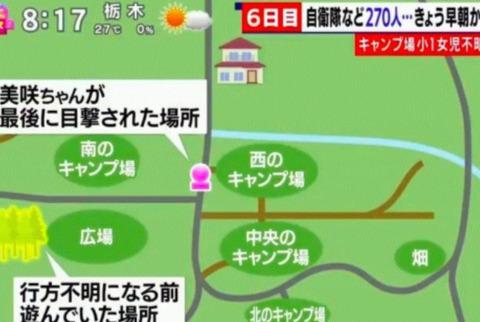 小倉美咲ちゃん父親職業 (4)