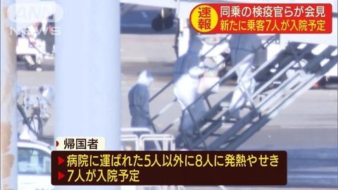 コロナウイルス 検査拒否 特定 (1)