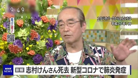 志村けん 濃厚接触者 (4)
