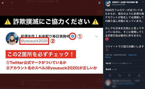 maezawayusaku_twitter