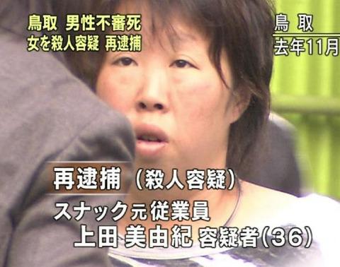 上田美由紀の子供 (3)