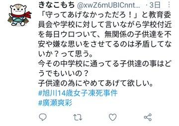 旭川いじめ加害者実名 c男 (4)