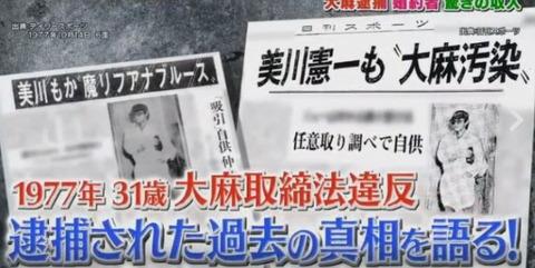 美川憲一の薬」逮捕歴 (4)
