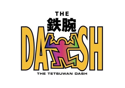 鉄腕ダッシュ終了のお知らせ (4)