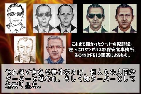 クーパー事件 その後 (4)