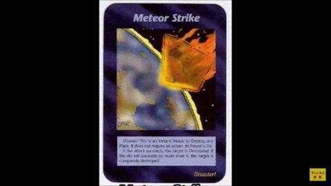 8月11日に隕石が日本に落下 (2)