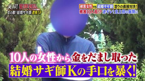 結婚詐欺師Kクボタ (8)