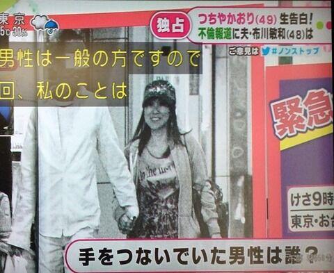 つちやかおり フライデー (1)