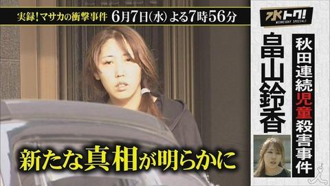 畠山鈴香5