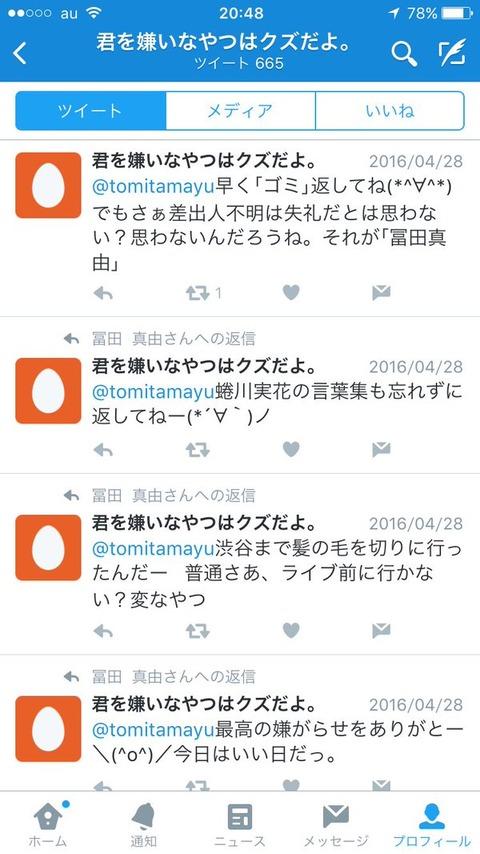 冨田真由03