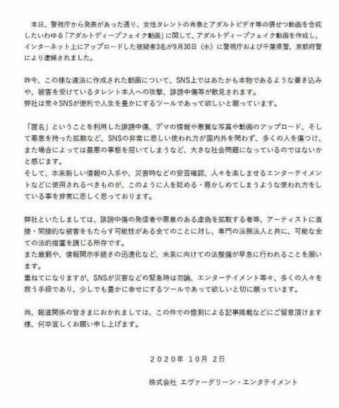 池田エライザ栗まんじゅう (3)