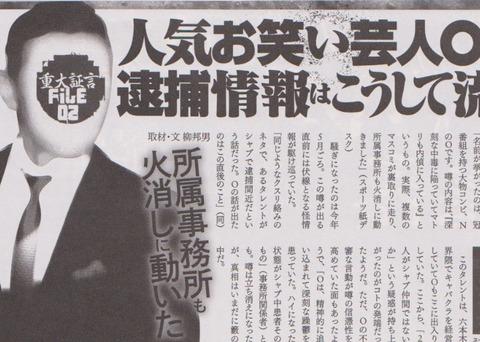 若手人気俳優Xは誰 (4)