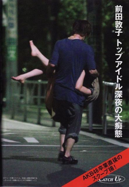 佐藤健の結婚相手は本田翼 (3)