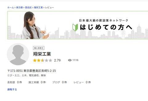 大場翔の会社特定 (1)