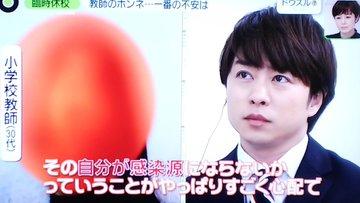 櫻井翔が新型コロナウイルス感染の (1)