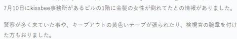 鷹野日南飛び降り (3)