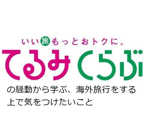 てるみくらぶ 社長 山田千賀子6