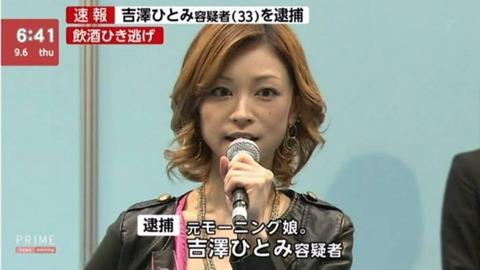 吉澤ひとみ離婚 (1)