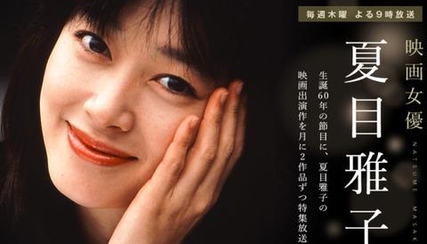 夏目雅子 最後の写真 (6)