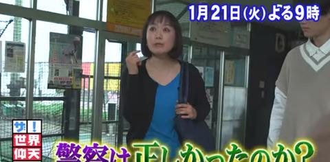滋賀県警の誤認逮捕 不祥事 (5)