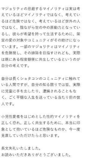 ショタのラブドール漫画家CoCoLo (4)