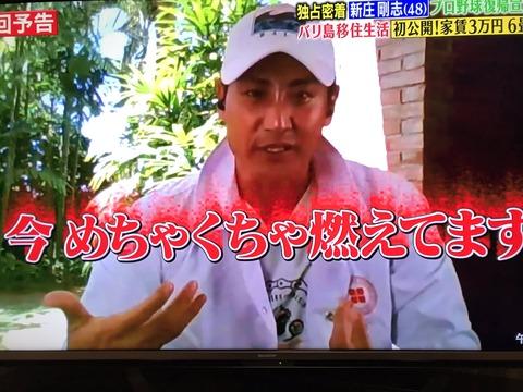 新庄剛志 姉 病気 (2)