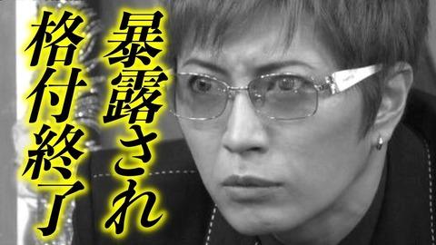 ガクト格付け2010やらせ (6)